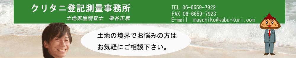 大阪市阿倍野区の土地家屋調査士 栗谷正彦のブログ